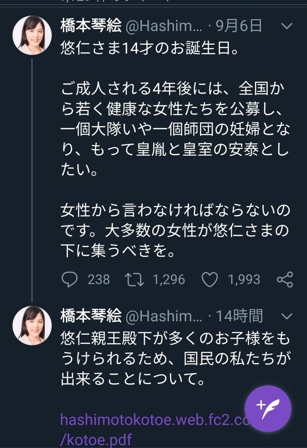 琴絵 橋本